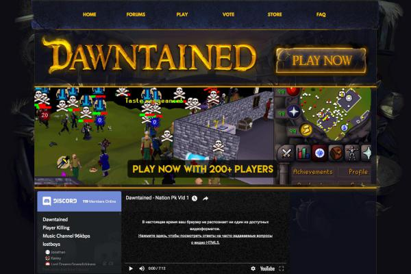 Dawntained